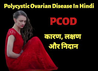 Poly Cystic Ovarian Diseases