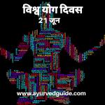 विश्व योग दिवस2019