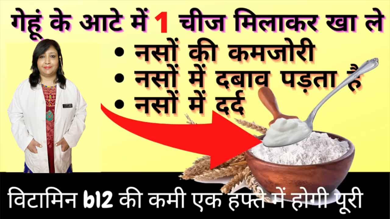 Vitamin b12 - विटामिन B 12 की कमी को कैसे पूरा करें - Home Remedy