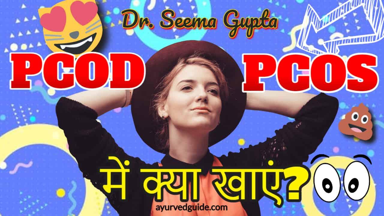 PCOD Diet – PCOD / PCOS के लिए सबसे बेहतर Diet Plan पूरा दिन क्या खाए क्या नहीं?