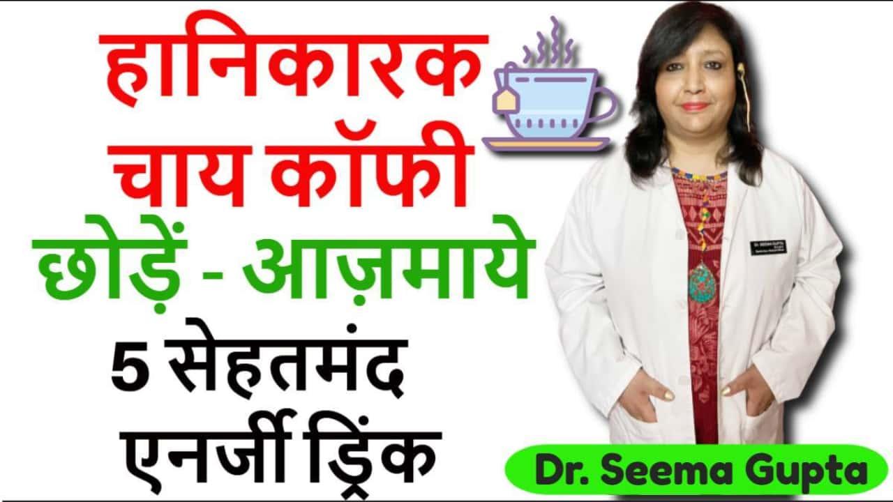 Best Tea For Health - क्या आप भी पीते हैं, हानिकारक चाय कॉफी अपनाएं ये स्वस्थ ड्रिंक्स