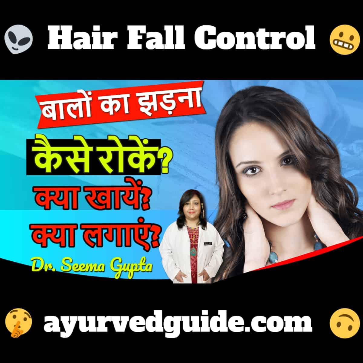 Hair Fall Control - बालों का झड़ना कैसे रोकें? क्या खायें? क्या लगाएं?