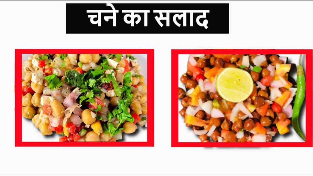 Chana salad recipe for weight loss
