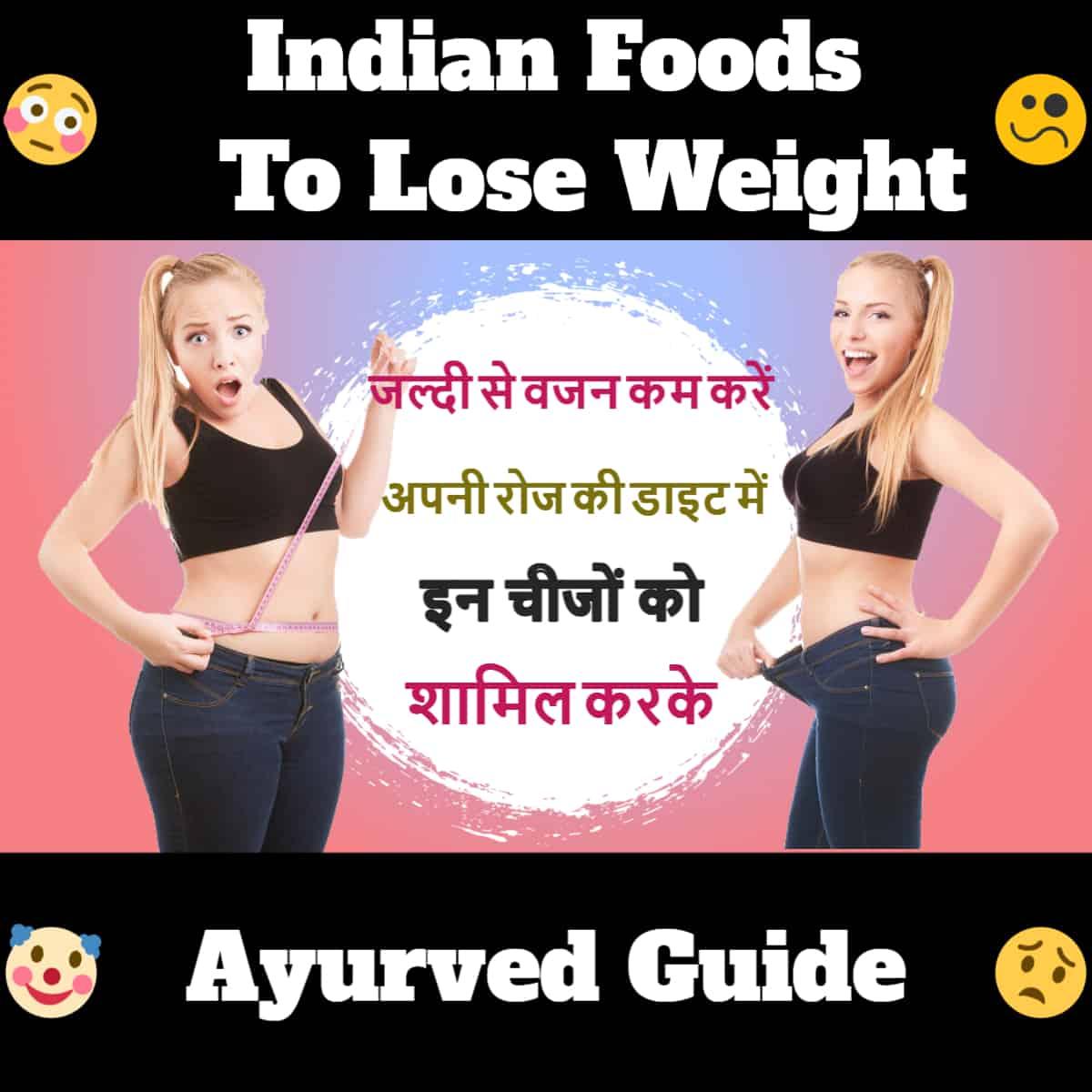 जल्दी से वजन कम करें इन चीजों को अपनी रोज की डाइट में शामिल करके - Indian Foods to Lose Weight