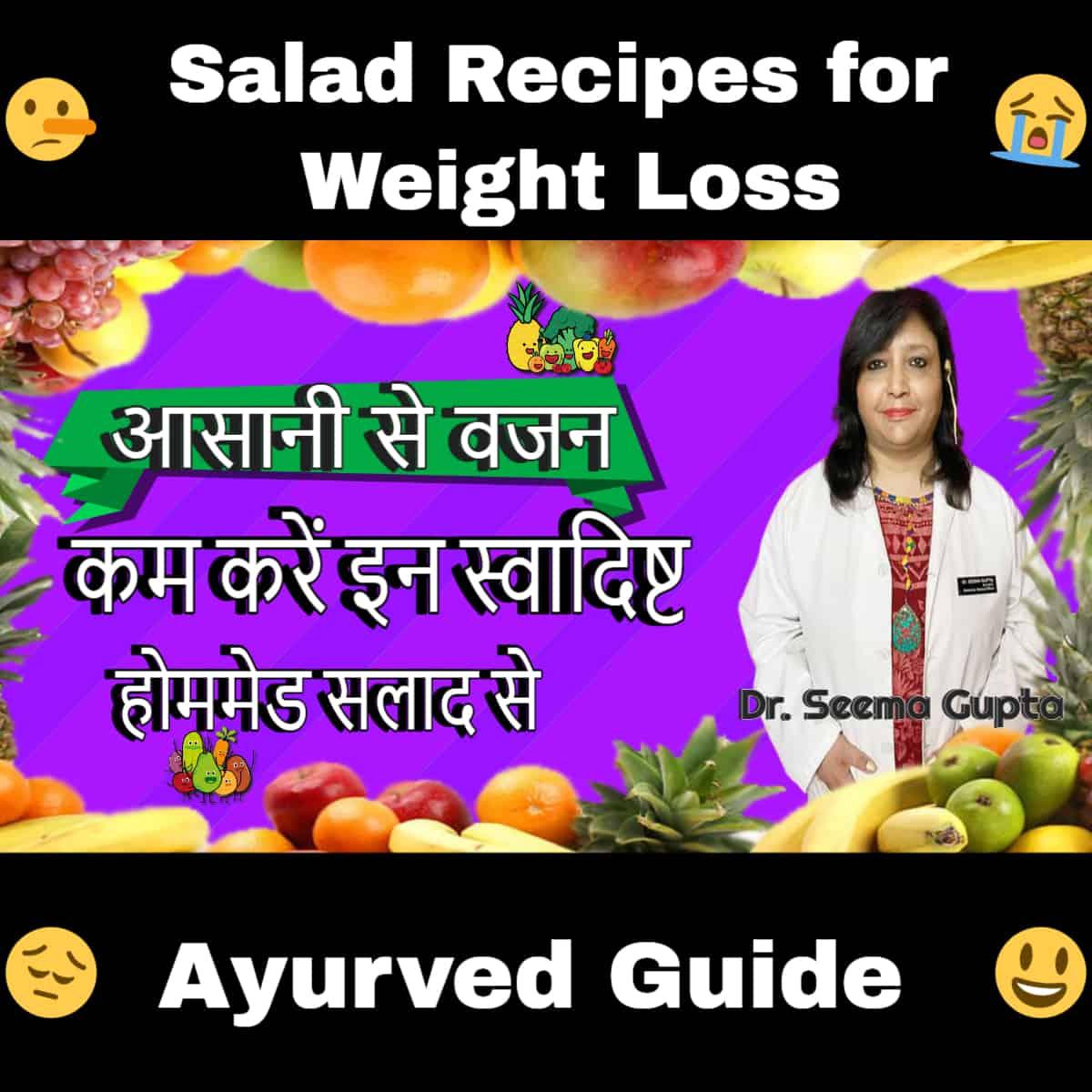 आसानी से वजन कम करें इन स्वादिष्ट होममेड सलाद से - Salad Recipes for Weight Loss