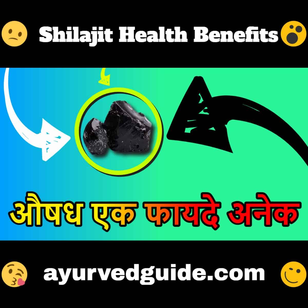Shilajit Health Benefits - शिलाजीत के आयुर्वेदिक गुण - फायदे व नुकसान - कैसे खायें