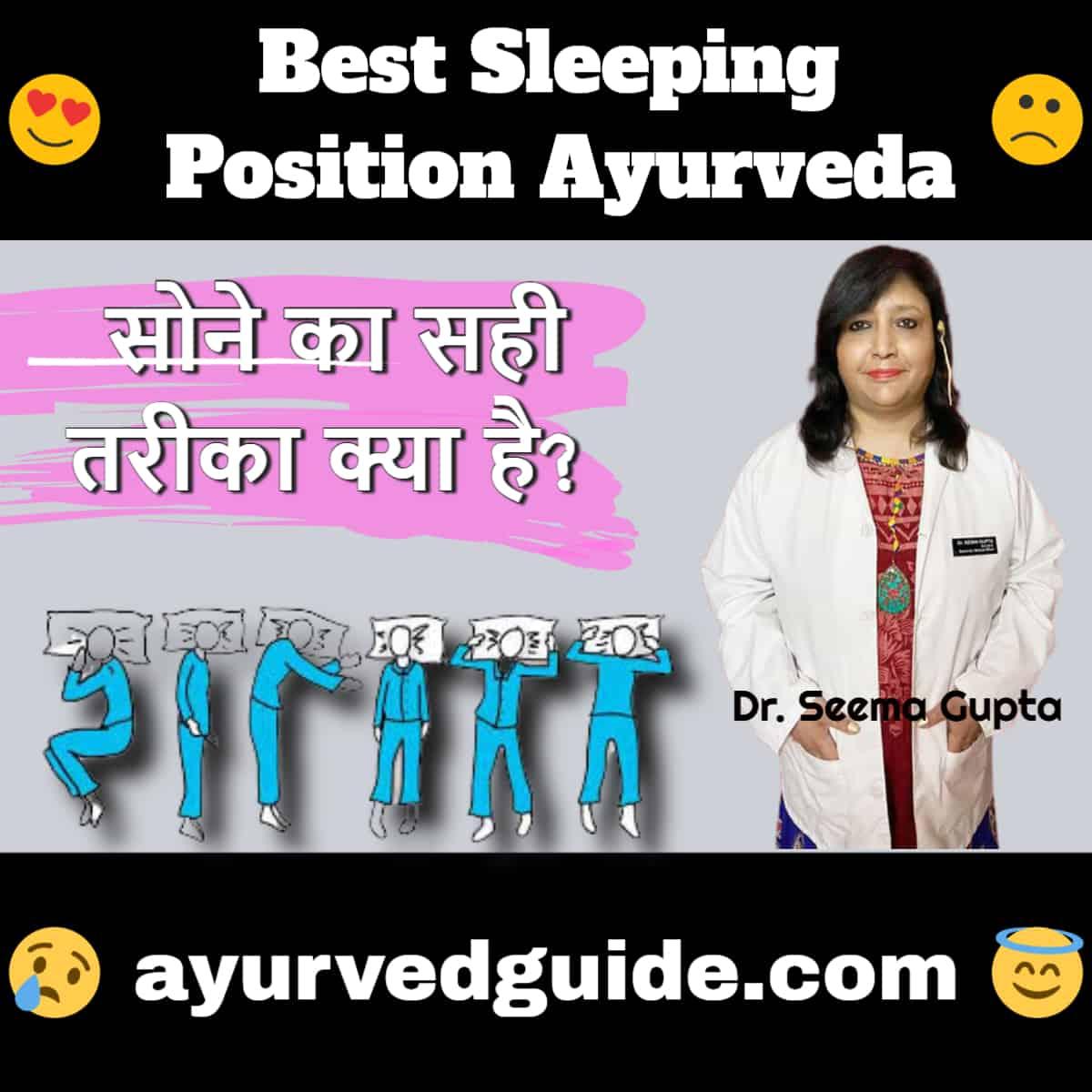 Best Sleeping Position Ayurveda - सोने का सही तरीका क्या है?